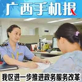 广西手机报4月11日上午版
