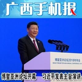 广西手机报4月10日下午版
