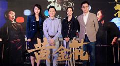 《黄金花》北京首映 毛舜筠期待金像奖