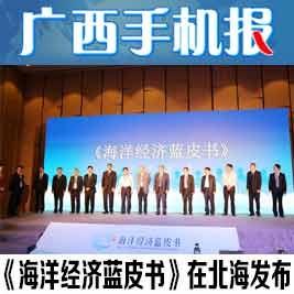 广西手机报4月13日下午版