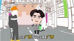 原创音乐MV《这!就是广西》首发
