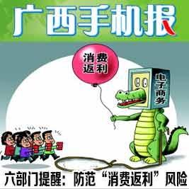广西手机报4月16日下战书版