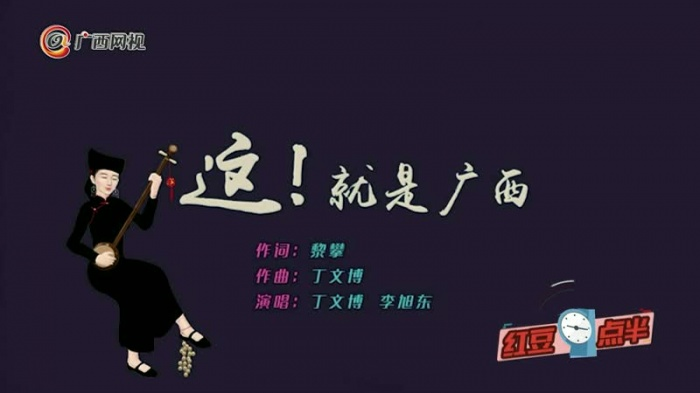超燃音乐MV《这!就是广西》首发