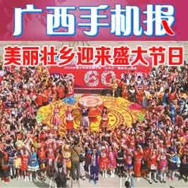 广西手机报4月18日精华版