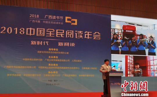 2018中国全民阅读年会·广西书展开幕