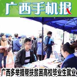 广西手机报4月24日下午版