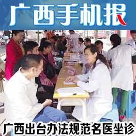 广西手机报4月25日上午版