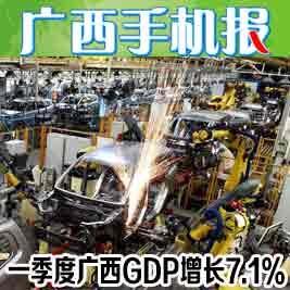 广西手机报4月26日上午版