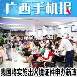广西手机报4月26日下午版