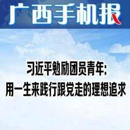 广西手机报5月4日上午版