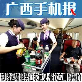广西手机报5月4日下午版