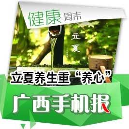 """【健康周末】立夏养生重""""养心"""""""