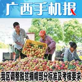 广西手机报5月7日上午版