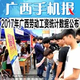 广西手机报5月23日下午版