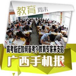 广西手机报5月26日下午版