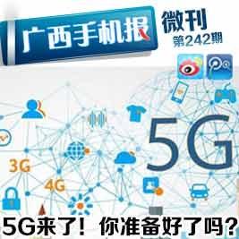 广西手机报5月27日下午版