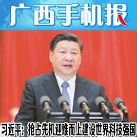 广西手机报5月29日上午版
