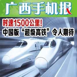 广西手机报6月20日下午版