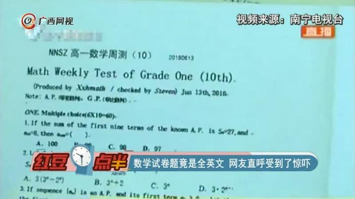 数学试卷题竟是全英文 网友直呼受到了惊吓