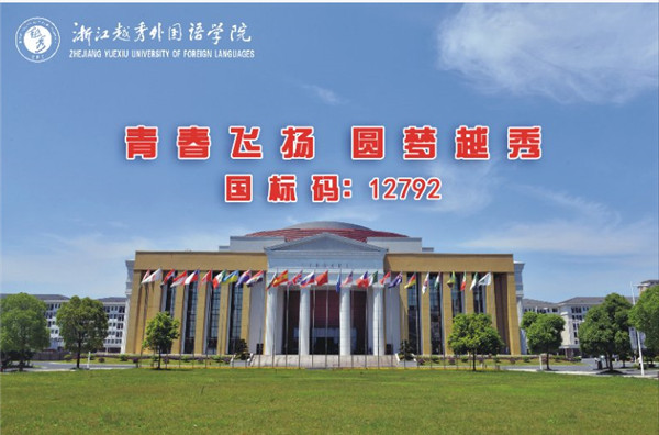 浙江越秀外国语学院