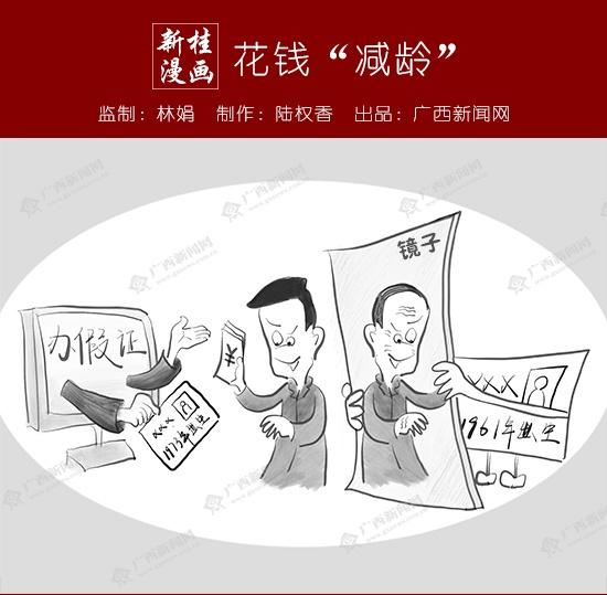 """【新桂漫画】花钱""""减龄"""""""
