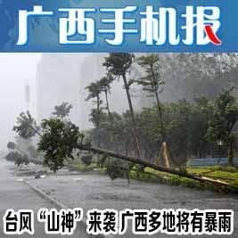 广西手机报7月17日下午版