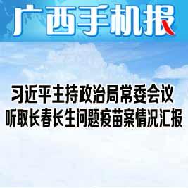 广西手机报8月17日上午版