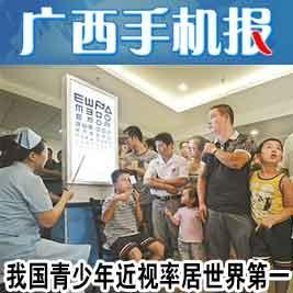 广西手机报8月20日下午版