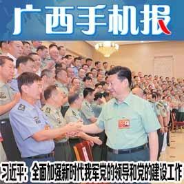 广西手机报8月20日上午版