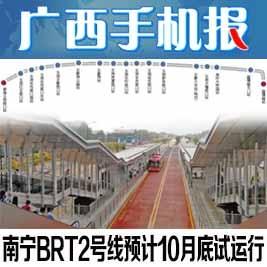 广西手机报8月21日上午版