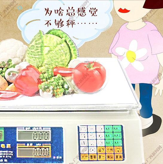 【新桂漫画】吃秤头