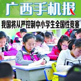 广西手机报9月21日下午版