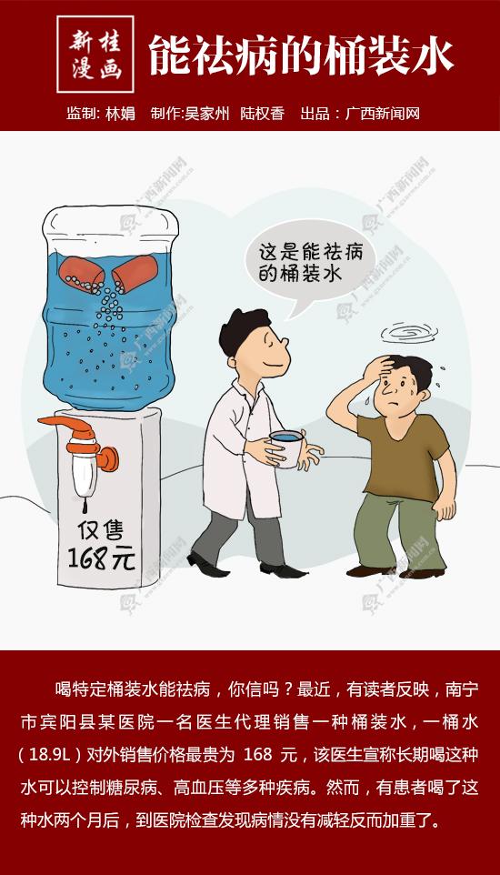 【新桂漫画】能祛病的桶装水