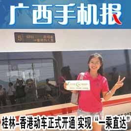 广西手机报9月24日上午版