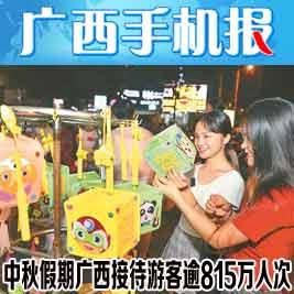 广西手机报9月25日上午版