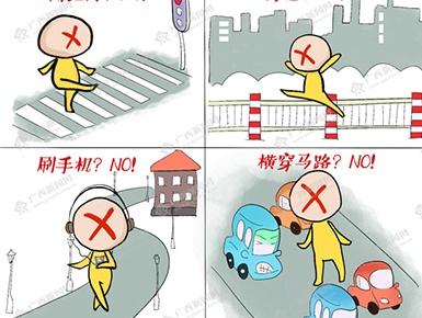 【新桂漫画】在路上,如何平安过一天