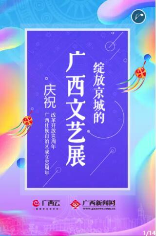 H5 | 绽放京城的广西文艺展