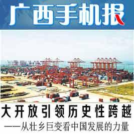 广西手机报11月12日上午版