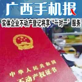广西手机报11月12日下午版