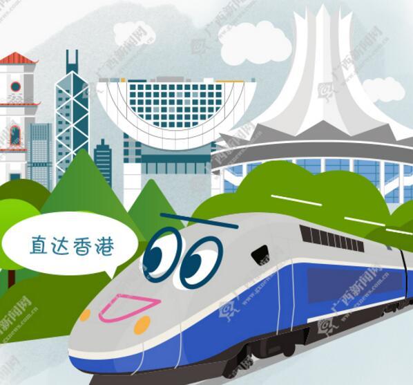 [新桂漫画]南宁乘高铁直达香港将成现实