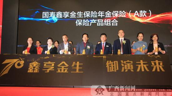 国寿鑫享金生广西首发上市