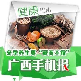 广西手机报11月17日下午版