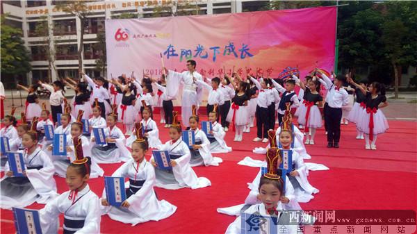 鑫利华小学:在阳光下成长 国学经典歌舞赞家乡