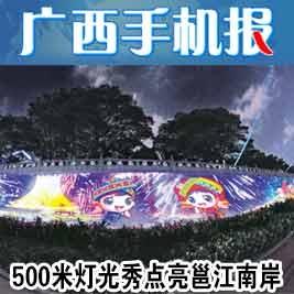 广西手机报12月4日下午版