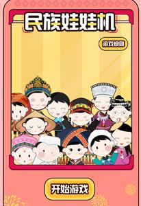 喜迎60大庆,夹娃娃赢奖品,好嗨喔!