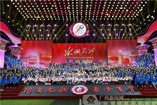 广西大学九十校庆主题文艺晚会盛大开幕