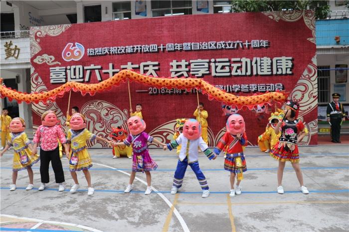 桃源路小学举行冬季运动会 民族风与校园文化相融