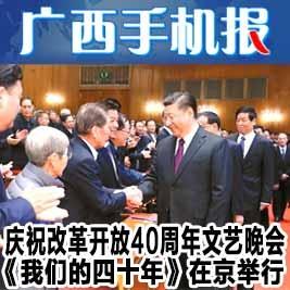 广西手机报12月15日上午版