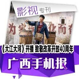 广西手机报12月15日下午版