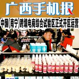 广西手机报12月16日上午版